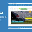 Sniptool - 一个快速标注的截图软件[Windows] 29