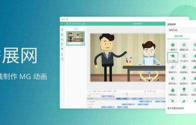 秀展网 - 免费在线制作 MG 动画的平台(送3000个特别版) 7