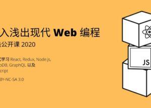 芬兰赫尔辛基大学《全栈公开课 2020》,一站式学习 React, Redux, Node.js, MongoDB, GraphQL 以及 TypeScript