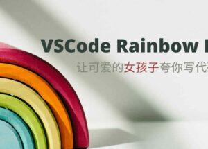 VSCode Rainbow Fart - 编程时,可爱的女孩子夸你写代码牛逼 11