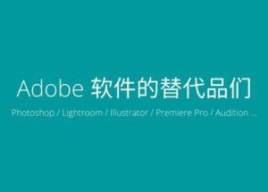 Adobe 软件的替代品们