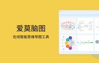 免费在线思维导图软件 - 爱莫脑图,限时免费送1000个优惠码 1