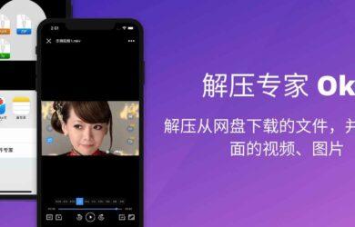 可解压播放网盘视频的「解压专家 Oka」内购「永久VIP」限免[iPhone/macOS] 25