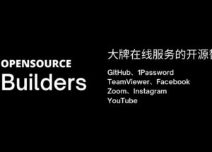 Opensource Builders – GitHub、1Password、TeamViewer、Facebook、Zoom、Instagram 等大牌的开源替代品们