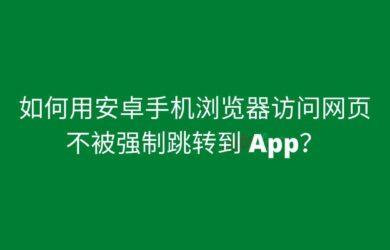 如何用安卓手机浏览器访问网页而不被强制跳转 App 13
