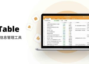 「SeaTable」,一款比 Excel 更简单易用的在线表格和信息管理工具 13