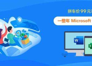 Microsoft 365 共享版,限量 200 份,全套 Office 套件与 1T OneDrive 享一年 19