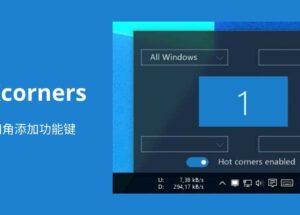 WinXcorners - 当鼠标移动到屏幕四角,触发快捷功能[Windows] 20
