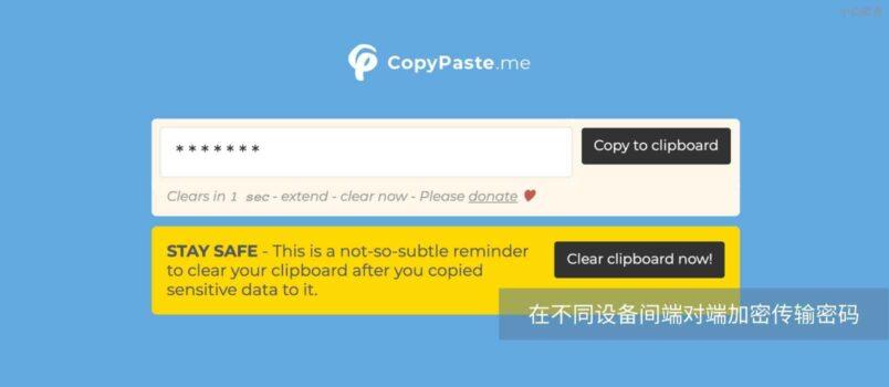CopyPaste.me - 帮你安全的在不同设备间传输密码等敏感内容 2