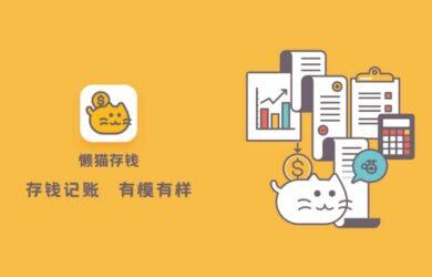 懒猫存钱 - 高颜值、画风可爱的小清新记账工具[iPhone/iPad] 14
