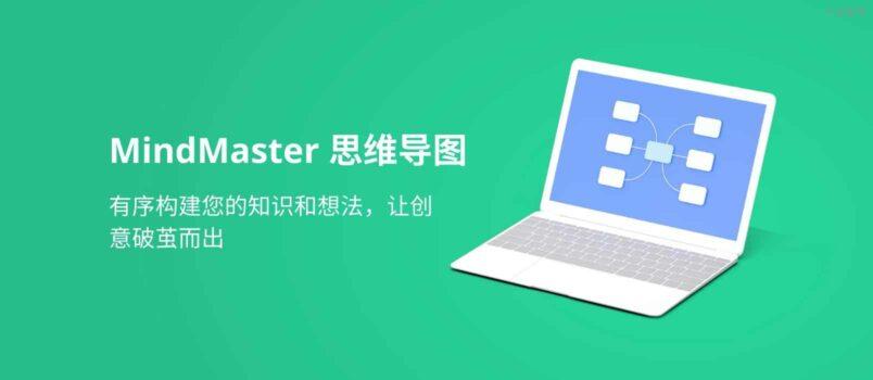 MindMaster 思维导图 - 好用的跨平台云储存导图制作工具 (可团队协作多人编辑) 3