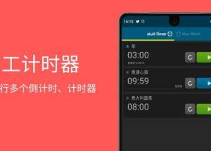 多工计时器 – 同时运行多个倒计时、计时器[Android]