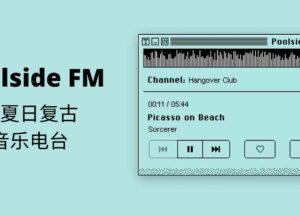 Poolside FM – 最夏日复古音乐电台,仿90年代 Mac 界面[Web/macOS]