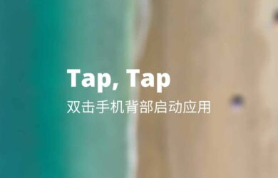 Tap, Tap - 双击背部启动 Android 应用,提前使用 iOS 14、Android 11 新功能 16