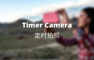 Timer Camera - 定时拍照应用[Android] 15