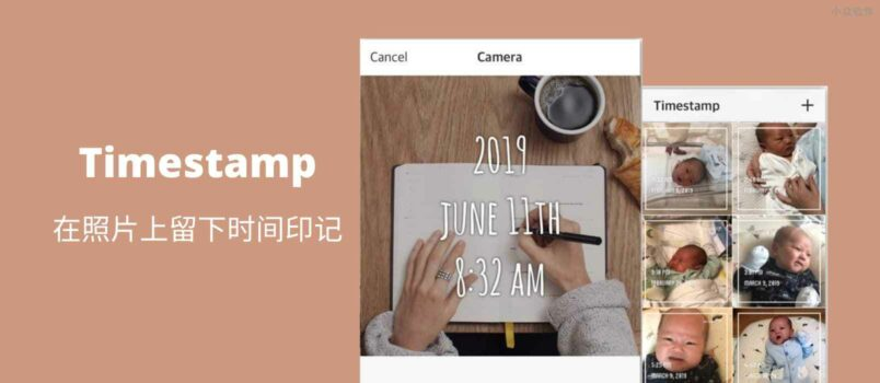 Timestamp Camera - 在照片上留下时间印记 [iPhone/Android] 4