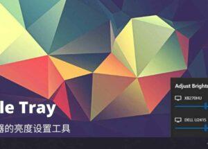 Twinkle Tray - 支持多显示器的屏幕亮度调节工具[Windows 10] 19