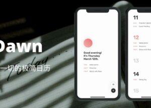 Dawn – 一款整理一切的极简日历[iPhone]