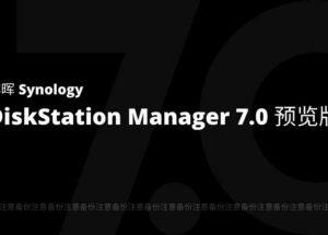 DSM 7.0 预览版开放下载,现在就可以升级你的群晖 NAS 了 18