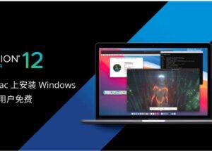 在 Mac 安装 Windows 的虚拟机工具 VMware Fusion 12 正式发布,个人免费 13