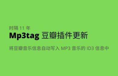 Mp3tag 豆瓣插件 - 自动将豆瓣音乐写入 MP3 音乐文件 ID3 信息,包括艺术家、专辑名、专辑封面等 2