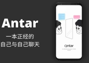 Antar – 一本正经的自己与自己聊天[Android]