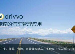 Drivvo – 纯粹的汽车管理应用,可记录油耗、里程、开支、收入,提醒保养、保险等信息[iPhone/Android]