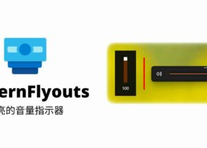 ModernFlyouts - 漂亮的音量指示器[Win10] 21