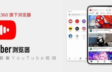 Tuber浏览器 - 奇虎360子公司推出翻墙浏览器,需手机号注册,已上线各大安卓应用市场 9