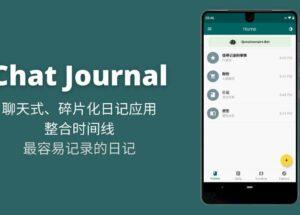 Chat Journal – 聊天式、碎片化日记应用,整合时间线,最适合「1句话日记党」[Android]