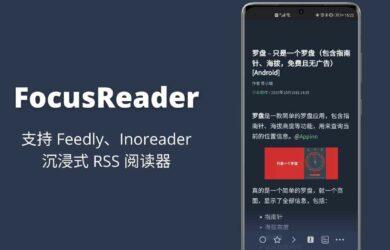 FocusReader - 支持 Feedly、Inoreader 的沉浸式 RSS 阅读器[Android] 1