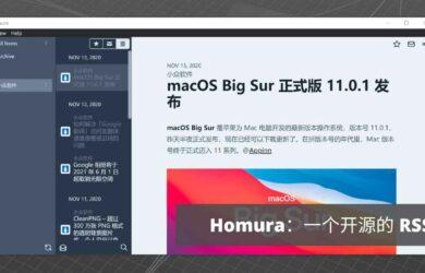 Homura - 一个简单易用的开源 RSS 阅读器 0.0.1 版本[Win/macOS/Linux] 13