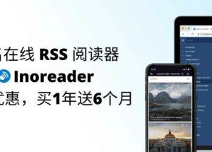 著名在线 RSS 阅读器 Inoreader 黑五优惠,买1年送6个月 21