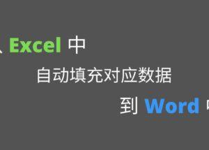 sheet2doc - 从 Excel 中自动填充对应数据到 Word 中 22