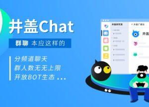 井盖Chat - 无人数上限、分频道聊天,群聊应该是这样的 11
