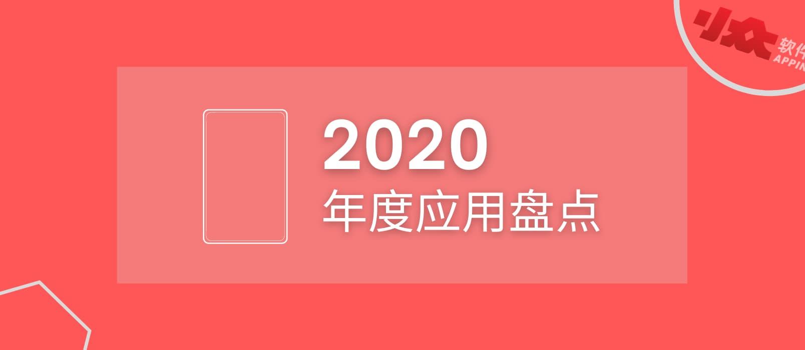 2020 年度应用盘点