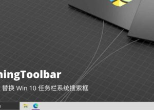 Everything Toolbar - 用 Everything 替换 Win 10 任务栏系统搜索框 8