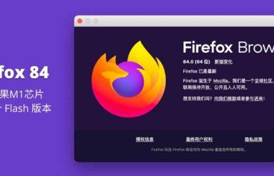 Firefox 84 发布,原生支持 Apple M1 芯片,最后一个支持 Flash 的版本,Linux 极速渲染引擎 7