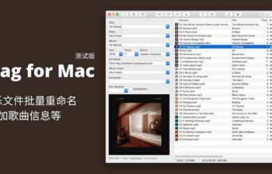 Mp3tag for Mac 测试版发布,为 MP3 等音乐文件批量重命名、添加歌曲信息等 1