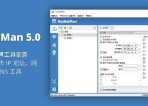 NetSetMan 5.0 – 16 年老牌工具更新,快速切换网卡 IP 地址、网关、DNS 工具[Windows]