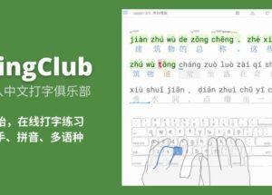 指法输入中文打字俱乐部(TypingClub)- 从 0 开始练习打字,支持多键盘布局、多语种、拼音,以及单手输入、旁白等