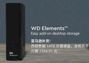 亚马逊补货:西部数据 14TB 外置硬盘,含税到手价只需 1554.91 元 11