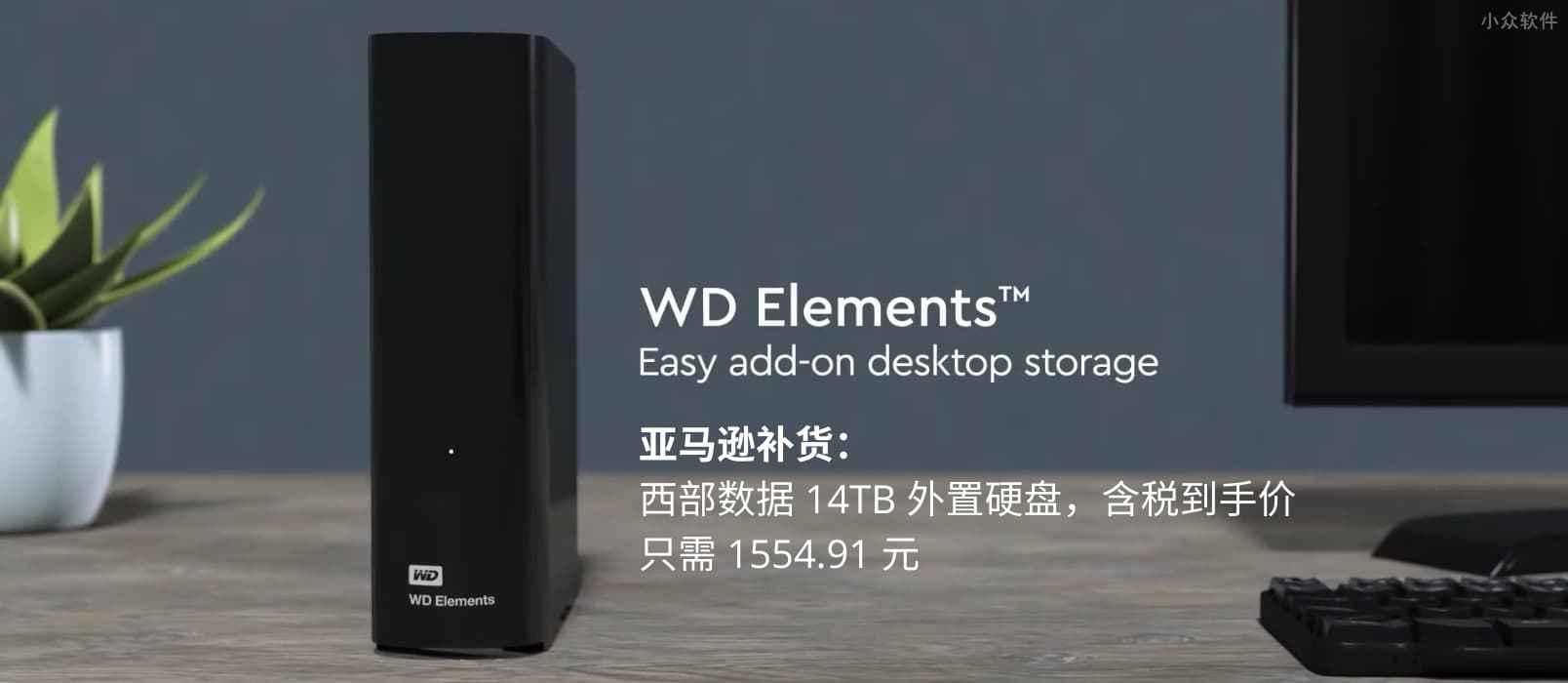 西部数据 14TB 外置硬盘超值特价