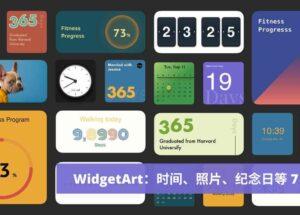 WidgetArt - 时间、照片、纪念日、步数等 7 个漂亮的屏幕小组件[iOS] 22