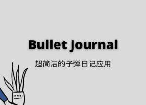 Bullet Journal 发布 iOS、Android 应用,超简洁的子弹日记应用