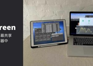 Deskreen – 将电脑屏幕共享到浏览器中,做第二块屏幕[Win/macOS/Linux]