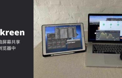 Deskreen - 将电脑屏幕共享到浏览器中,做第二块屏幕[Win/macOS/Linux] 7