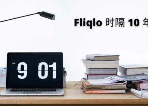 Fliqlo - 时隔 10 年,翻页时钟屏保更新,不再需要 Flash 8
