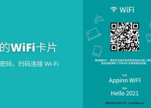 我的WiFi卡片 - 为什么要在家中放个带 Wi-Fi 密码信息的二维码卡片? 9