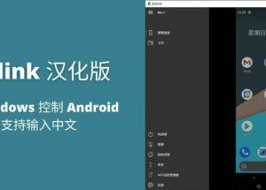 Anlink 汉化版 1.6.3 - 用 Windows 控制 Android,支持输入中文 9
